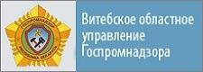 Госпромнадзор