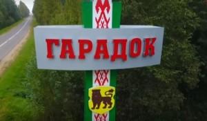 Год малой родины: Городокский район – белорусский полюс холода